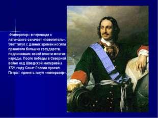 «Император» в переводе с латинского означает «повелитель». Этот титул с давни