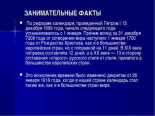 ЗАНИМАТЕЛЬНЫЕ ФАКТЫ По реформе календаря, проведенной Петром I 15 декабря 16