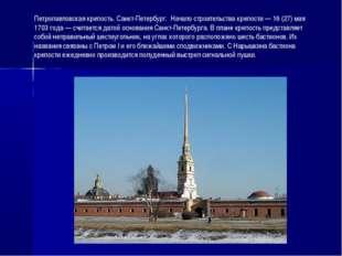 Петропавловская крепость. Санкт-Петербург. Начало строительства крепости — 16