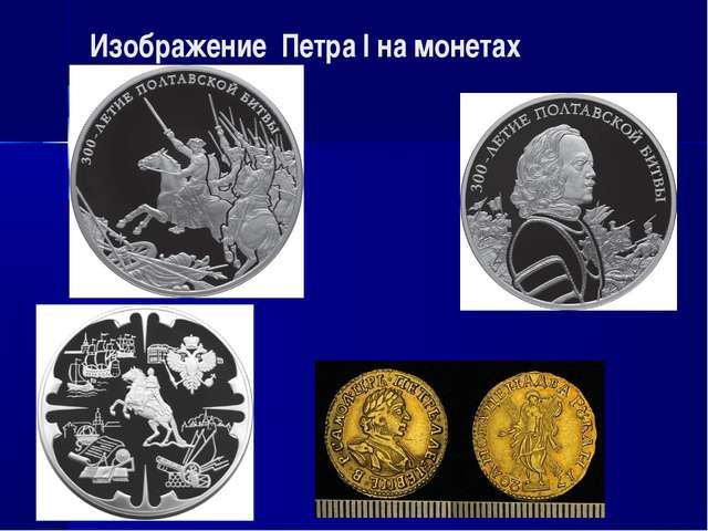 Изображение Петра I на монетах
