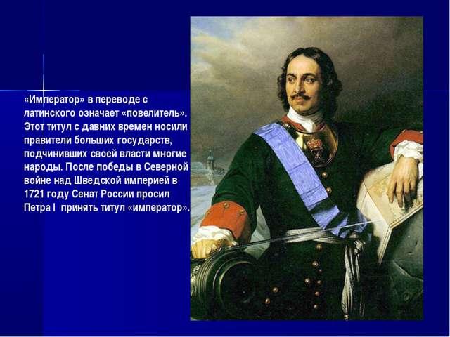 «Император» в переводе с латинского означает «повелитель». Этот титул с давни...