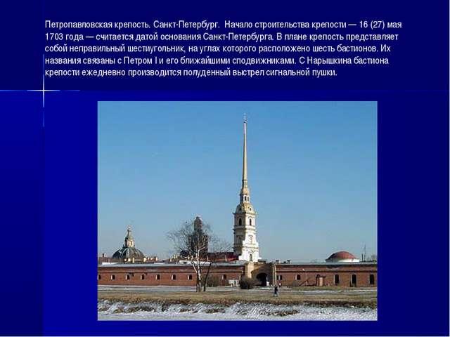 Петропавловская крепость. Санкт-Петербург. Начало строительства крепости — 16...