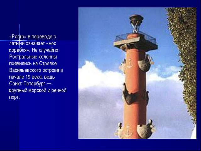 «Ростр» в переводе с латыни означает «нос корабля». Не случайно Ростральные к...