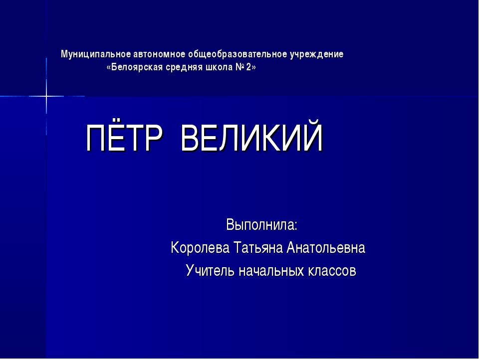 Муниципальное автономное общеобразовательное учреждение «Белоярская средняя ш...