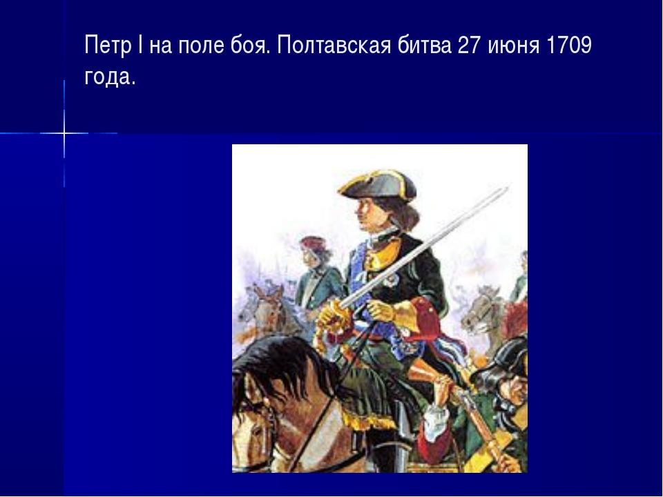 Петр I на поле боя. Полтавская битва 27 июня 1709 года.