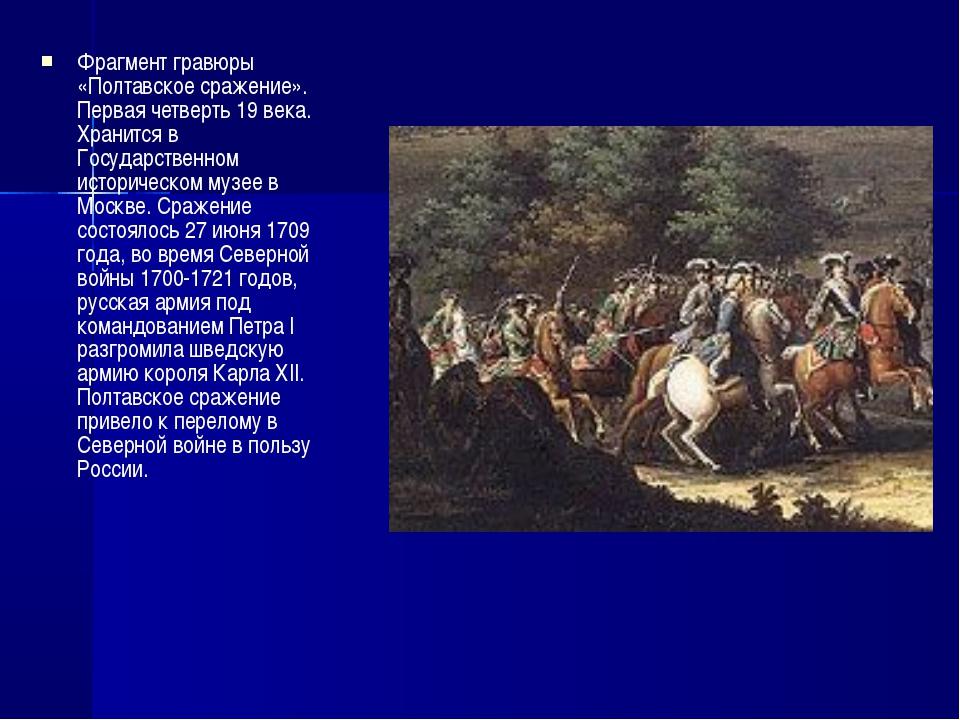 Фрагмент гравюры «Полтавское сражение». Первая четверть 19 века. Хранится в Г...
