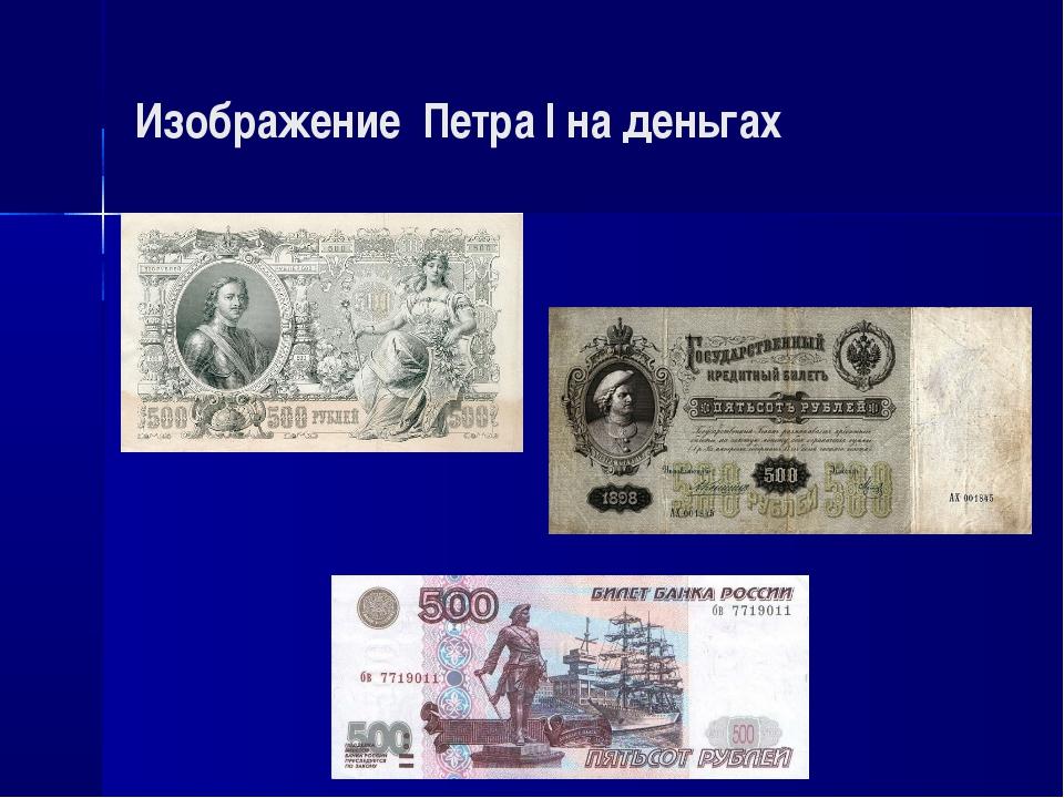 Изображение Петра I на деньгах