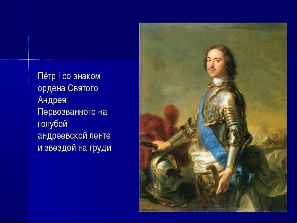 Пётр I со знаком ордена Святого Андрея Первозванного на голубой андреевской л...