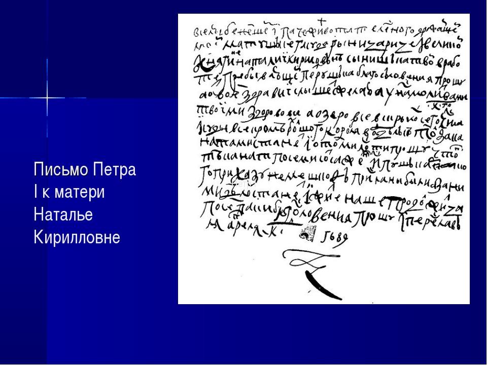 Письмо Петра I к матери Наталье Кирилловне Петр I