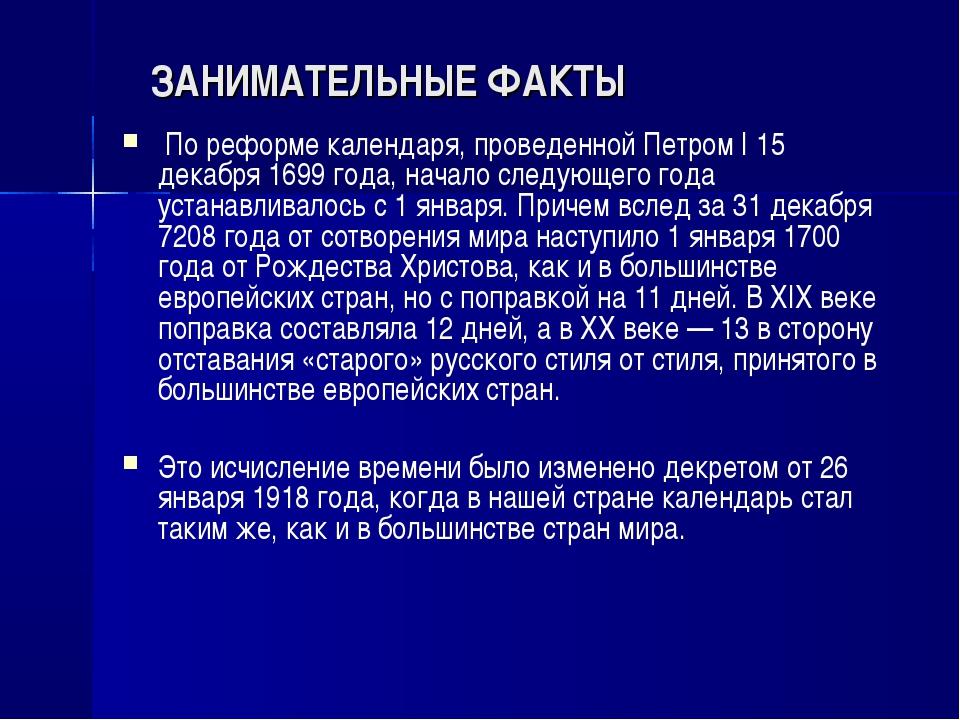 ЗАНИМАТЕЛЬНЫЕ ФАКТЫ По реформе календаря, проведенной Петром I 15 декабря 16...
