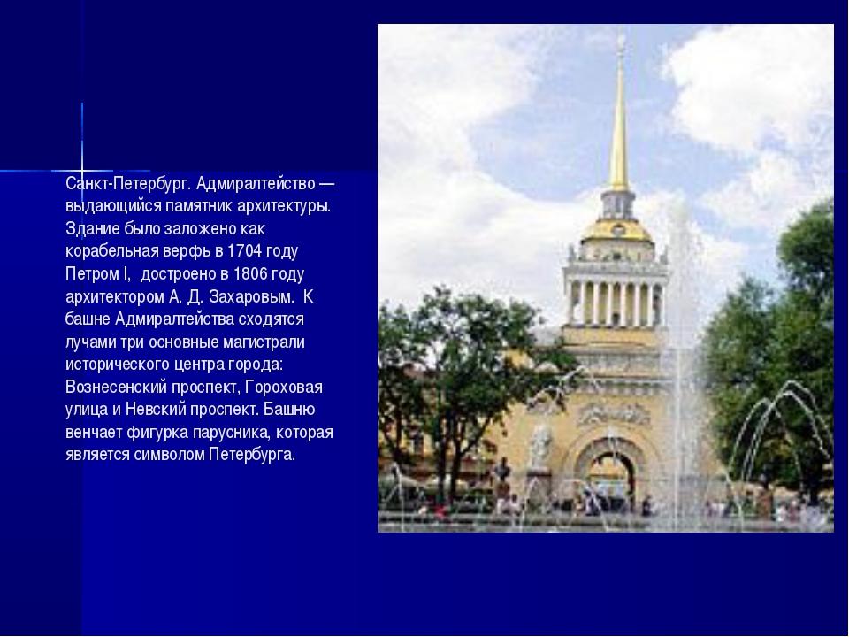 Санкт-Петербург. Адмиралтейство — выдающийся памятник архитектуры. Здание был...