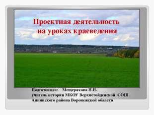 Подготовила: Мещерякова Н.Н. учитель истории МКОУ Верхнетойденской СОШ Аннин