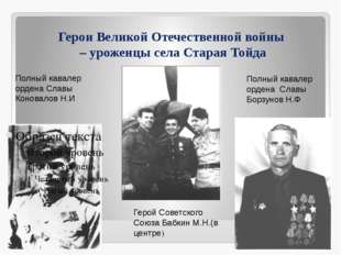 Герои Великой Отечественной войны – уроженцы села Старая Тойда Полный кавалер