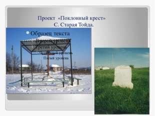Проект «Поклонный крест» С. Старая Тойда.