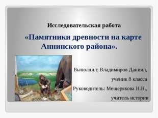 Исследовательская работа «Памятники древности на карте Аннинского района».