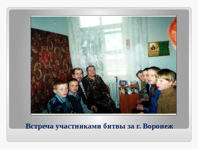 Встреча участниками битвы за г. Воронеж