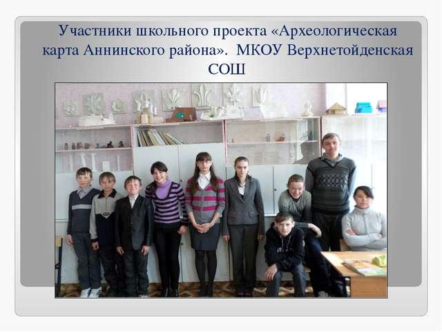 Участники школьного проекта «Археологическая карта Аннинского района». МКОУ В...