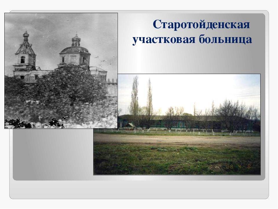 Старотойденская участковая больница