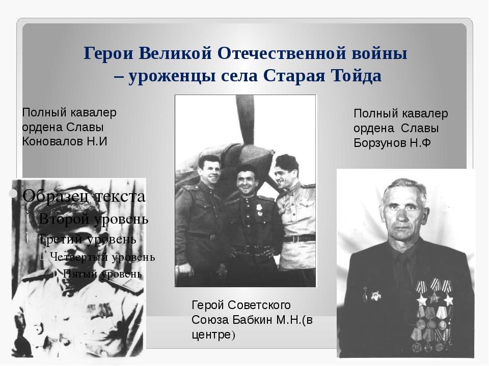 Герои Великой Отечественной войны – уроженцы села Старая Тойда Полный кавалер...