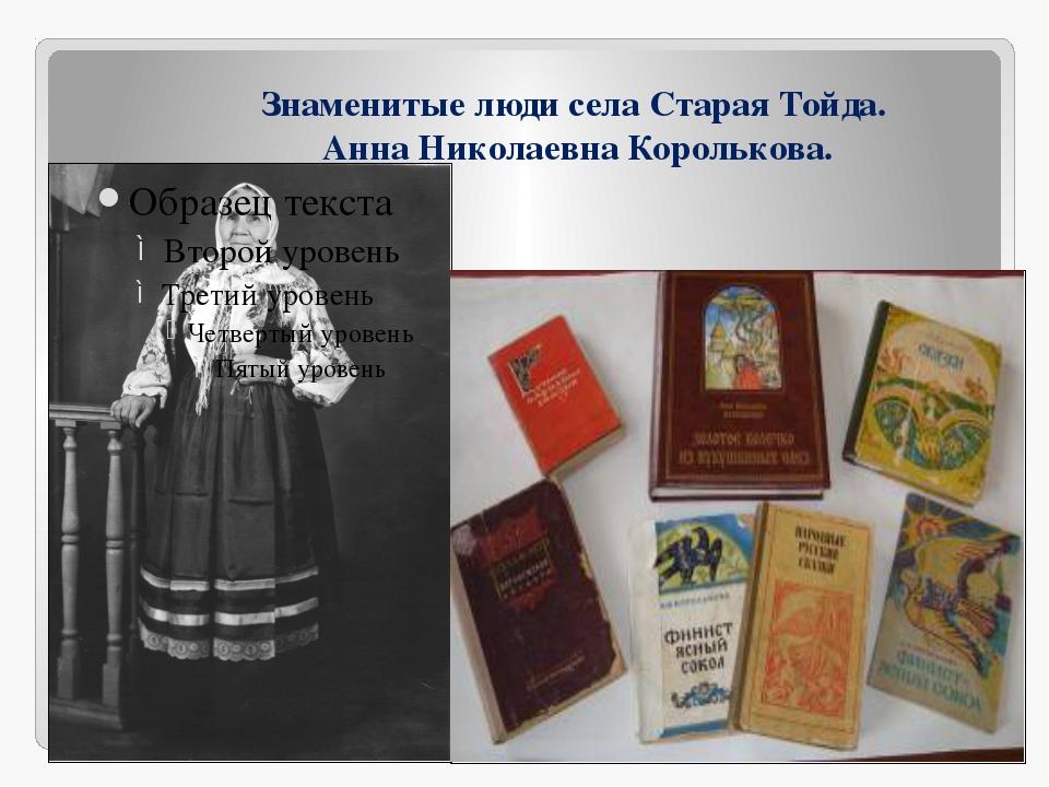 Знаменитые люди села Старая Тойда. Анна Николаевна Королькова.