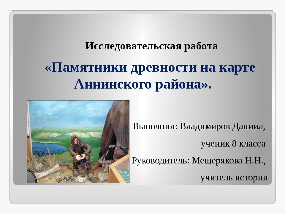 Исследовательская работа «Памятники древности на карте Аннинского района»....