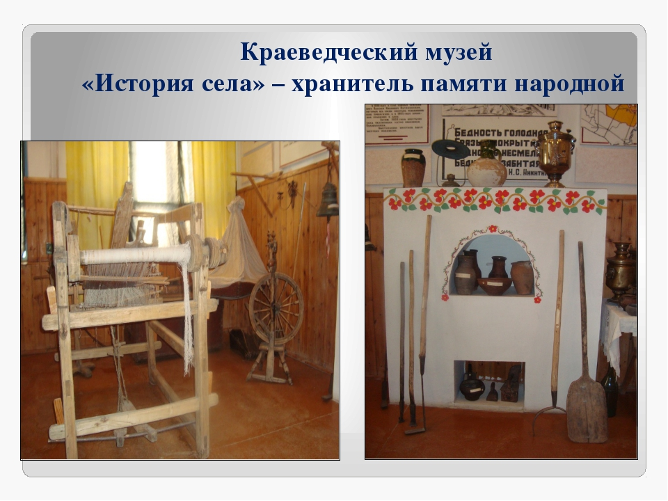 Краеведческий музей «История села» – хранитель памяти народной