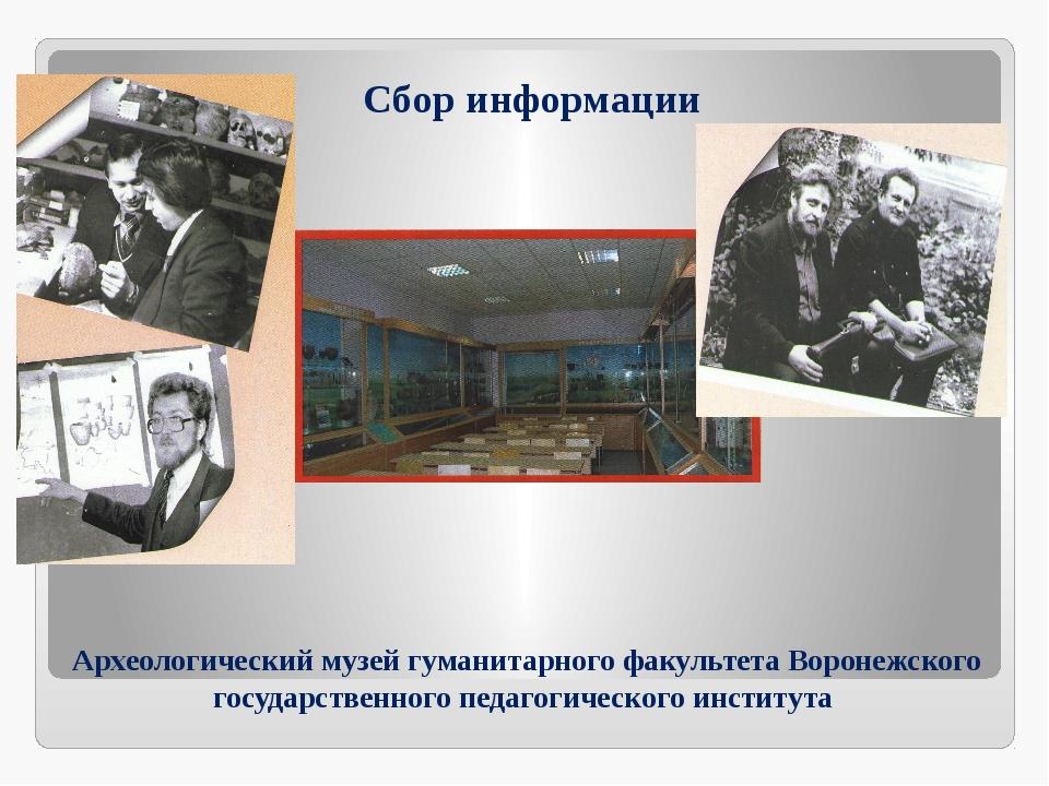 Археологический музей гуманитарного факультета Воронежского государственного...
