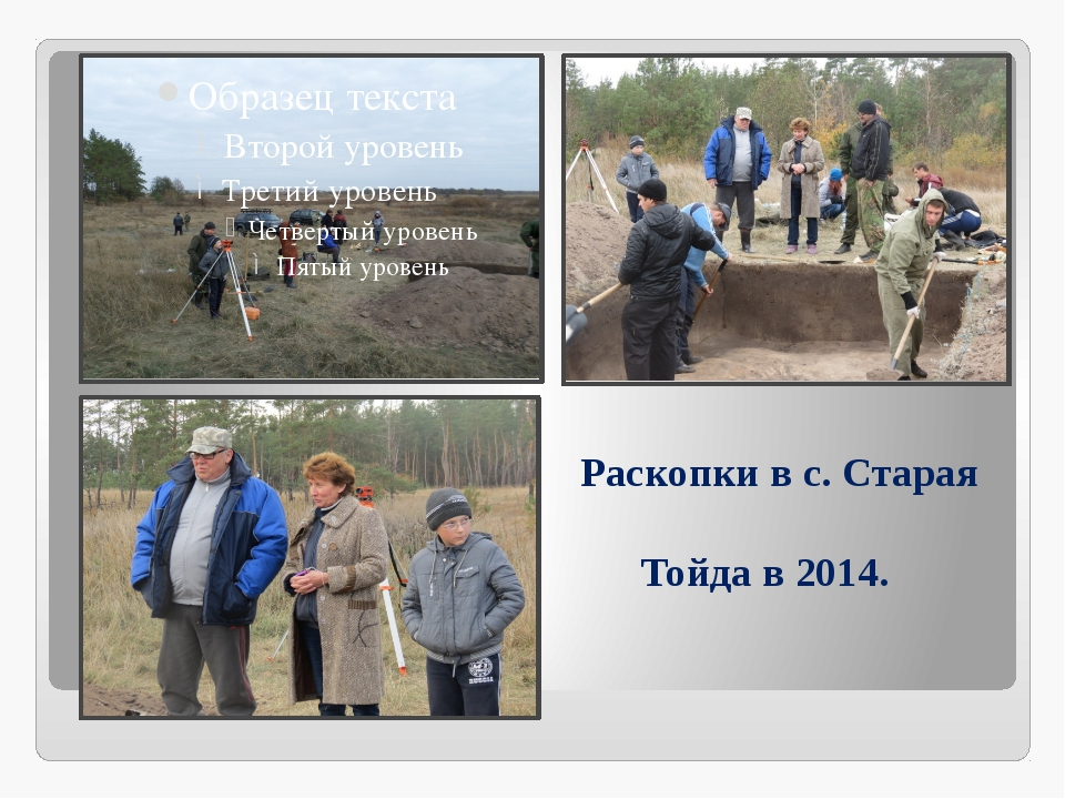 Раскопки в с. Старая Тойда в 2014.