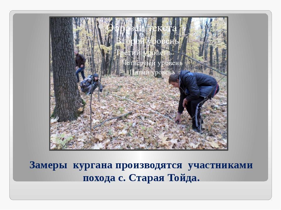 Замеры кургана производятся участниками похода с. Старая Тойда.