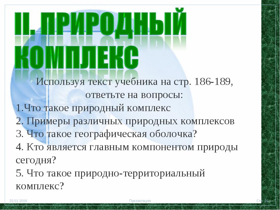 Используя текст учебника на стр. 186-189, ответьте на вопросы: 1.Что такое пр...