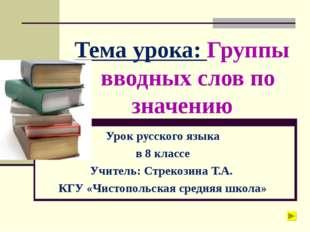 Тема урока: Группы вводных слов по значению Урок русского языка в 8 классе Уч