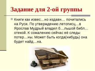 Задание для 2-ой группы Книги как извес…но издавн… почитались на Руси. По утв