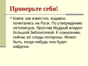 Проверьте себя! Книги, как известно, издавна почитались на Руси. По утвержден