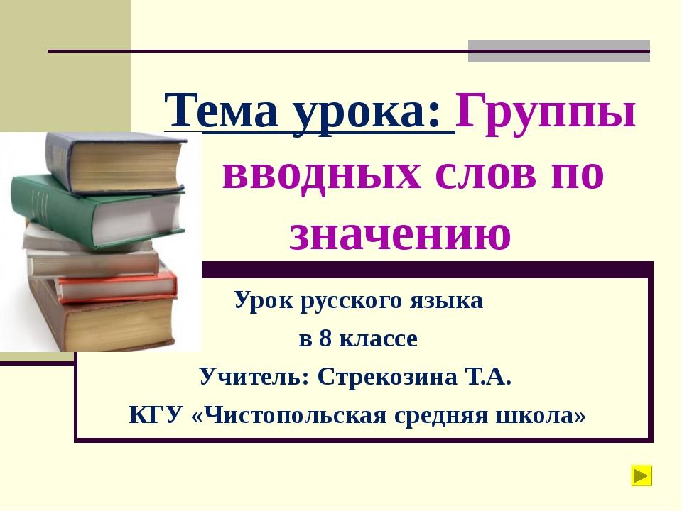Тема урока: Группы вводных слов по значению Урок русского языка в 8 классе Уч...