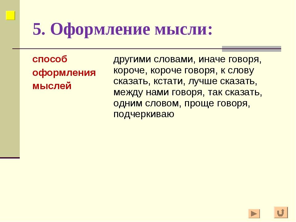 5. Оформление мысли: способ оформления мыслейдругими словами, иначе говоря,...