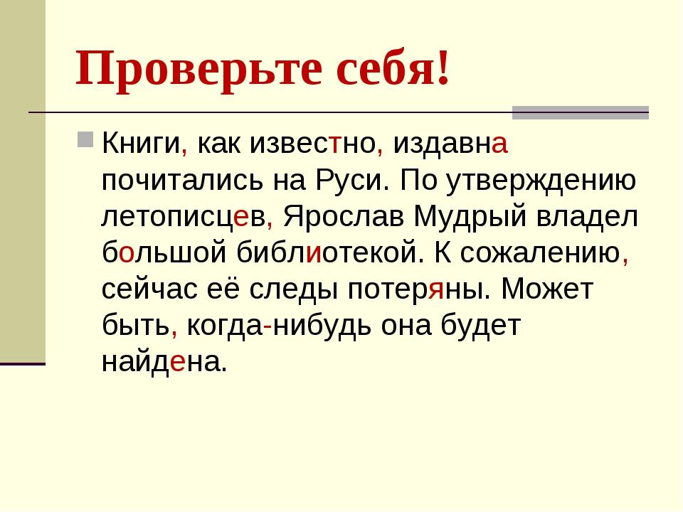 Проверьте себя! Книги, как известно, издавна почитались на Руси. По утвержден...