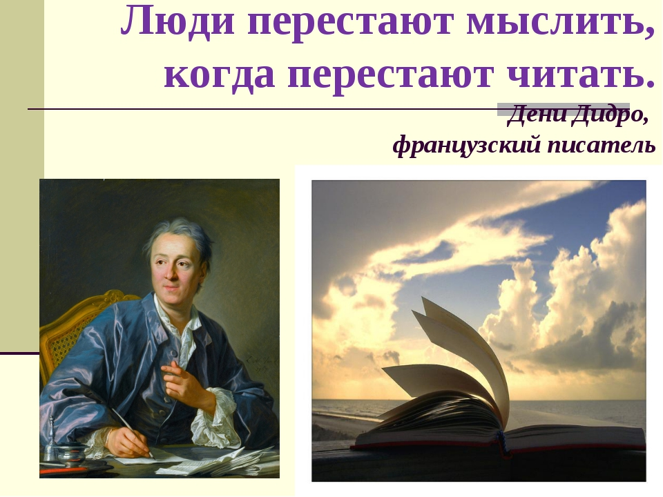 Люди перестают мыслить, когда перестают читать. Дени Дидро, французский писат...