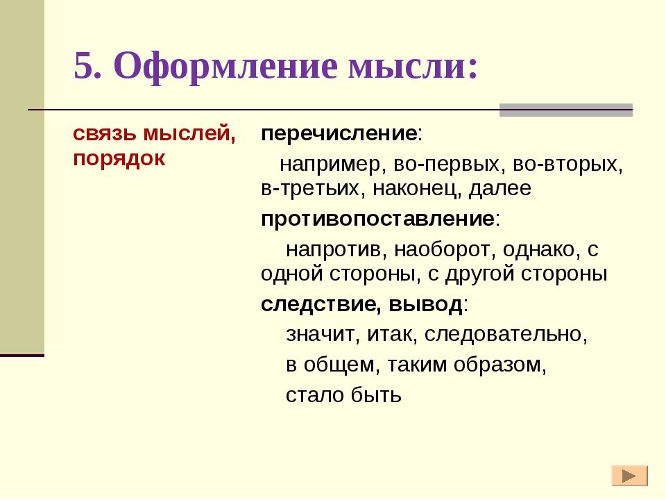 5. Оформление мысли: связь мыслей, порядокперечисление: например, во-первых,...