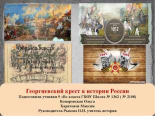Георгиевский крест в истории России Подготовили ученики 9 «В» класса ГБОУ Шк