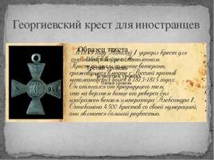 Георгиевский крест для иностранцев