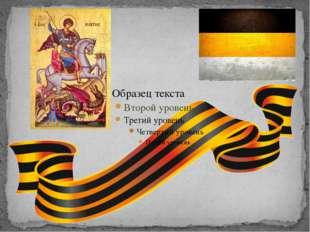 Традиционно считается, что цвета ленты - чёрный и жёлтый означают «дым и пла