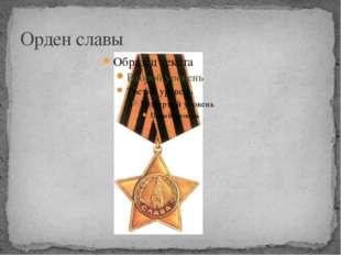 Орден славы Легенда утверждает, что в Великую Отечественную войну рассматрива