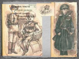 Среди георгиевских кавалеров Первой мировой войны были даже дети. И не один-