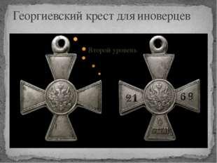 Георгиевский крест для иноверцев С конца августа 1844 года для награждения во