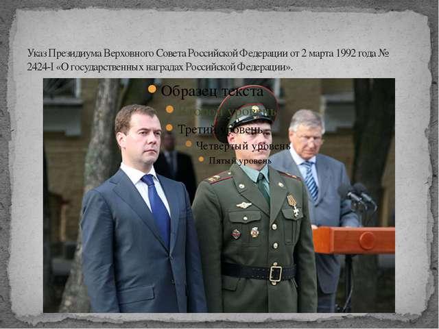 Указ Президиума Верховного Совета Российской Федерации от 2 марта 1992 года №...