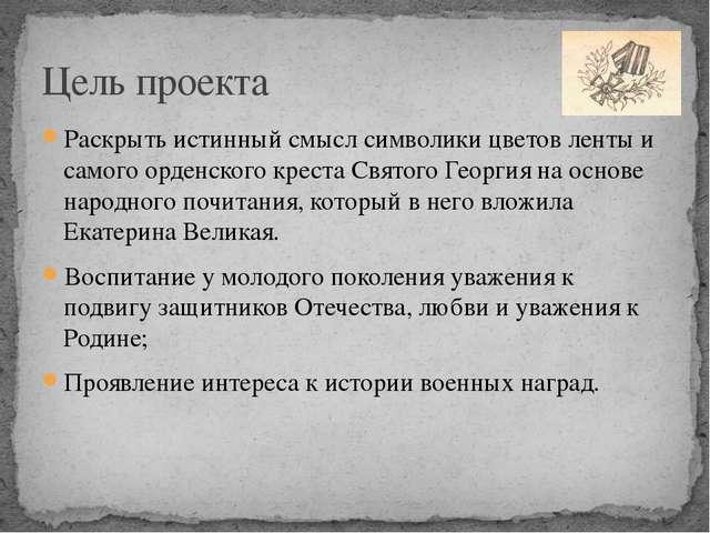Раскрыть истинный смысл символики цветов ленты и самого орденского креста Свя...