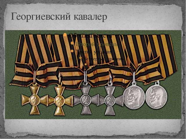Георгиевский кавалер Награда стала официально называться Георгиевским крестом...