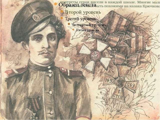 Козьма Крючьков Первым кавалером Георгиевского креста в годы великой войны ст...