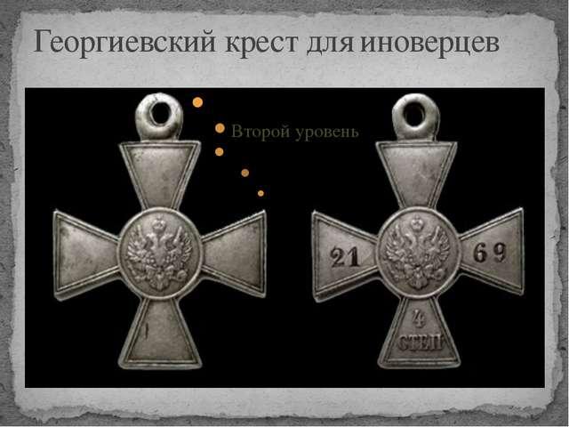 Георгиевский крест для иноверцев С конца августа 1844 года для награждения во...