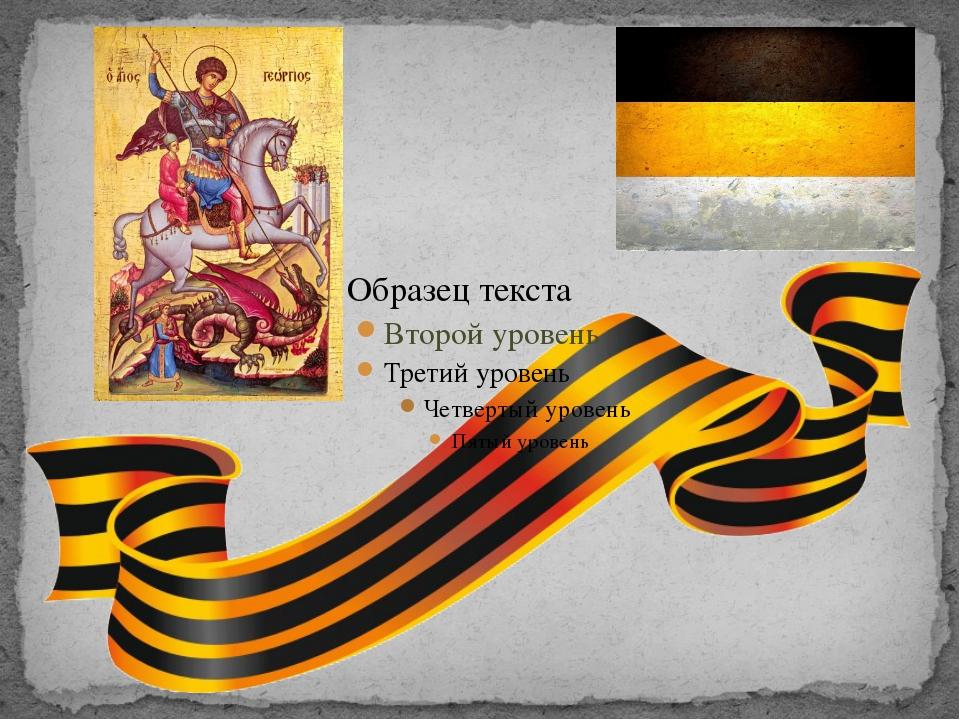 Традиционно считается, что цвета ленты - чёрный и жёлтый означают «дым и пла...
